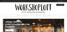 Сайт под ключ для компании Workshoploft